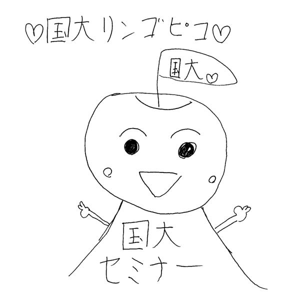 国大セミナー所沢校 小6イラスト